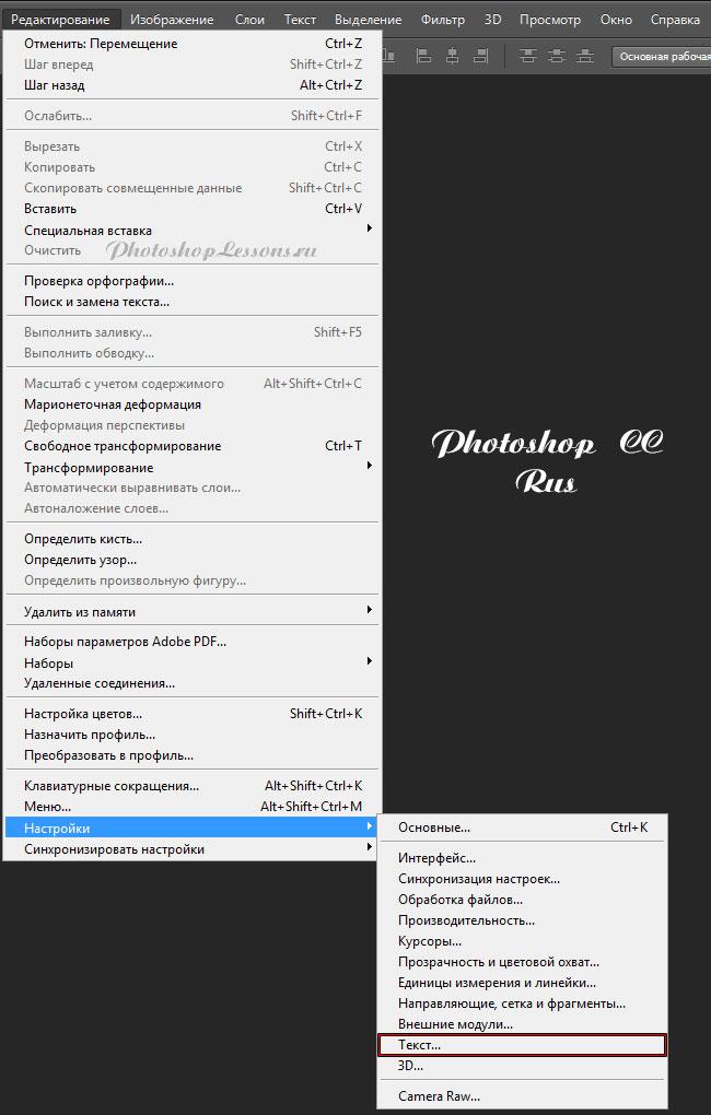 Перевод Редактирование - Настройки - Текст (Edit - Preferences - Type) на примере Photoshop CC (2014) (Rus)