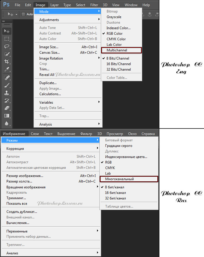 Перевод Image - Mode - Multichannel (Изображение - Режим - Многоканальный) на примере Photoshop CC (2014) (Eng/Rus)