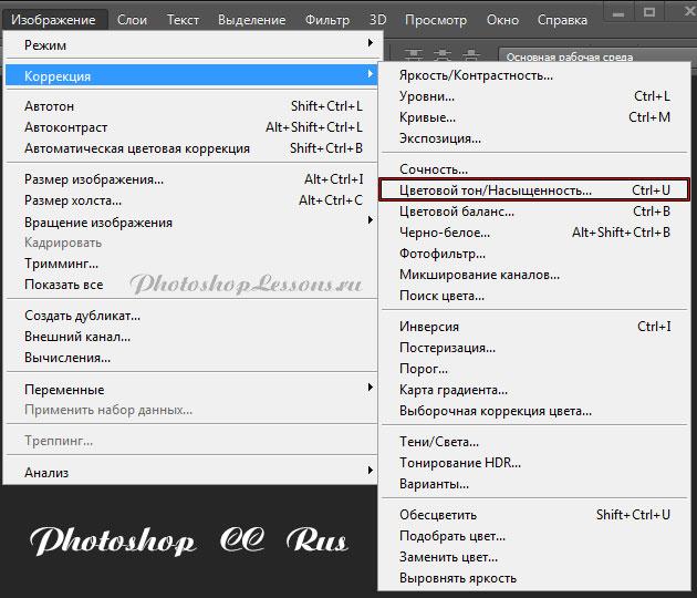 Перевод Изображение - Коррекция - Цветовой тон/Насыщенность (Image - Adjustments - Hue/Saturation / Ctrl+U) на примере Photoshop CC (2014) (Rus)