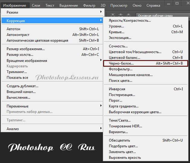 Перевод Изображение - Коррекция - Черно-белое (Image - Adjustments - Black & White / Alt+Shift+Ctrl+B) на примере Photoshop CC (2014) (Rus)