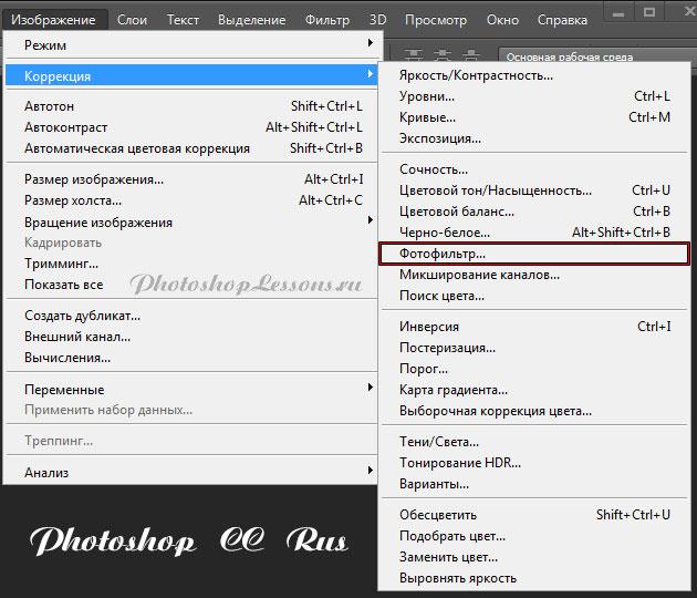 Перевод Изображение - Коррекция - Фотофильтр (Image - Adjustments - Photo Filter) на примере Photoshop CC (2014) (Rus)