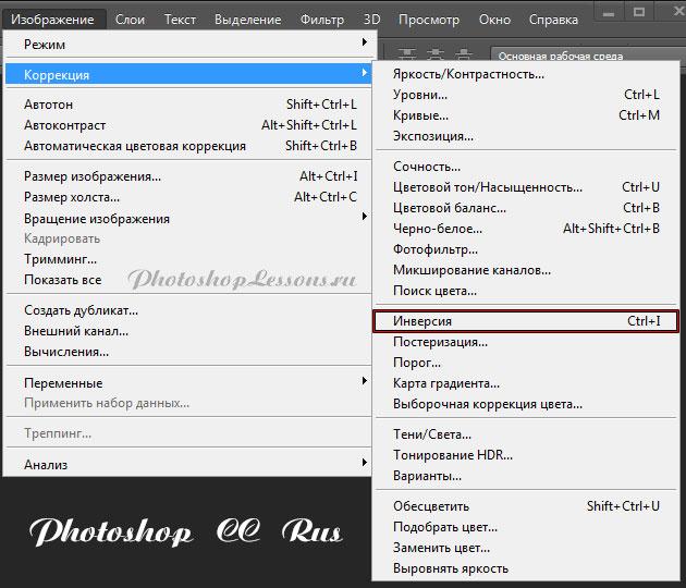 Перевод Изображение - Коррекция - Инверсия (Image - Adjustments - Invert / Ctrl+I) на примере Photoshop CC (2014) (Rus)