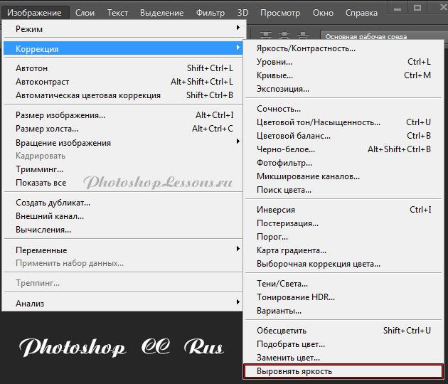 Перевод Изображение - Коррекция - Выровнять яркость (Image - Adjustments - Equalize) на примере Photoshop CC (2014) (Rus)