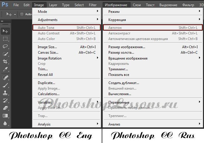 Перевод Image - Auto Tone (Изображение - Автотон / Shift+Ctrl+L) на примере Photoshop CC (2014) (Eng/Rus)
