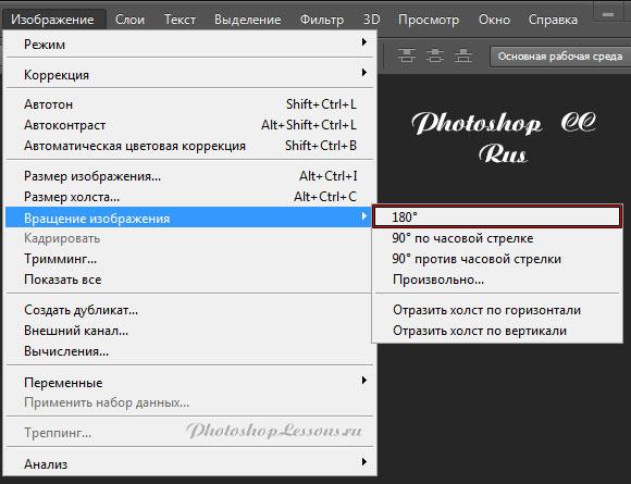 Перевод Изображение - Вращение изображения - 180° (Image - Image Rotation - 180°) на примере Photoshop CC (2014) (Rus)