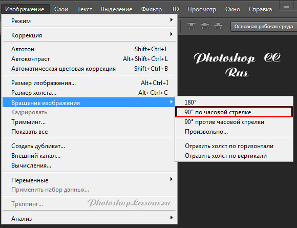 Перевод Изображение - Вращение изображения - 90° по часовой стрелке (Image - Image Rotation - 90° CW) на примере Photoshop CC (2014) (Rus)