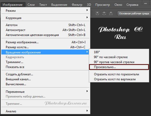 Перевод Изображение - Вращение изображения - Произвольно (Image - Image Rotation - Arbitrary) на примере Photoshop CC (2014) (Rus)