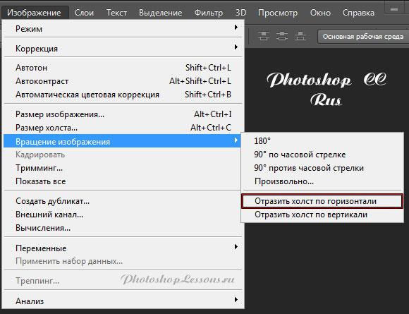 Перевод Изображение - Вращение изображения - Отразить холст по горизонтали (Image - Image Rotation - Flip Canvas Horizontal) на примере Photoshop CC (2014) (Rus)