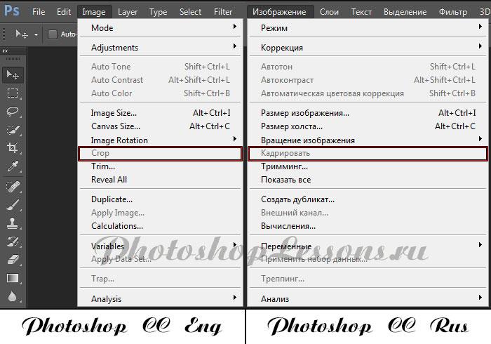 Перевод Image - Crop (Изображение - Кадрировать) на примере Photoshop CC (2014) (Eng/Rus)