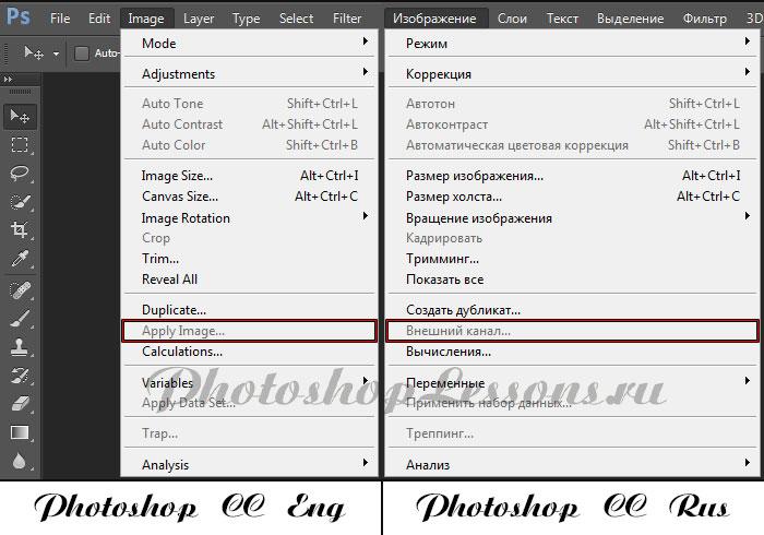 Перевод Image - Apply Image (Изображение - Внешний канал) на примере Photoshop CC (2014) (Eng/Rus)