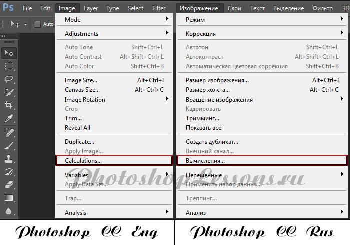 Перевод Image - Calculations (Изображение - Вычисления) на примере Photoshop CC (2014) (Eng/Rus)