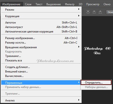 Перевод Изображение - Переменные - Определить (Image - Variables - Define) на примере Photoshop CC (2014) (Rus)