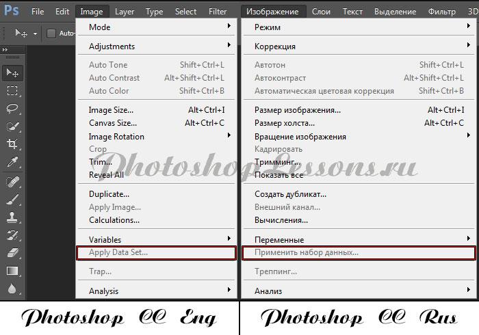 Перевод Image - Apply Data Set (Изображение - Применить набор данных) на примере Photoshop CC (2014) (Eng/Rus)