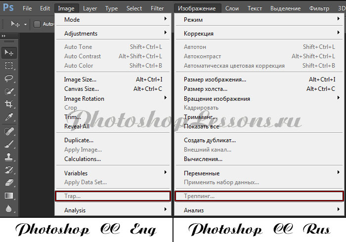 Перевод Image - Trap (Изображение - Треппинг) на примере Photoshop CC (2014) (Eng/Rus)