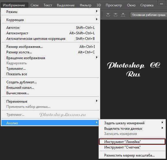 Перевод Изображение - Анализ - Инструмент «Линейка» (Image - Analysis - Ruler Tool) на примере Photoshop CC (2014) (Rus)