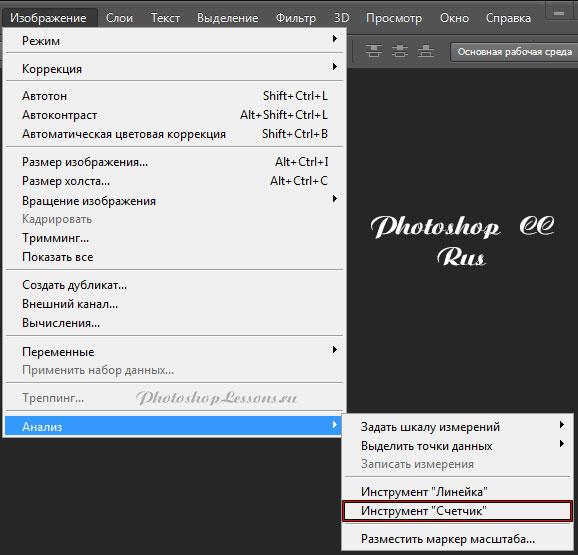 Перевод Изображение - Анализ - Инструмент «Счетчик» (Image - Analysis - Count Tool) на примере Photoshop CC (2014) (Rus)