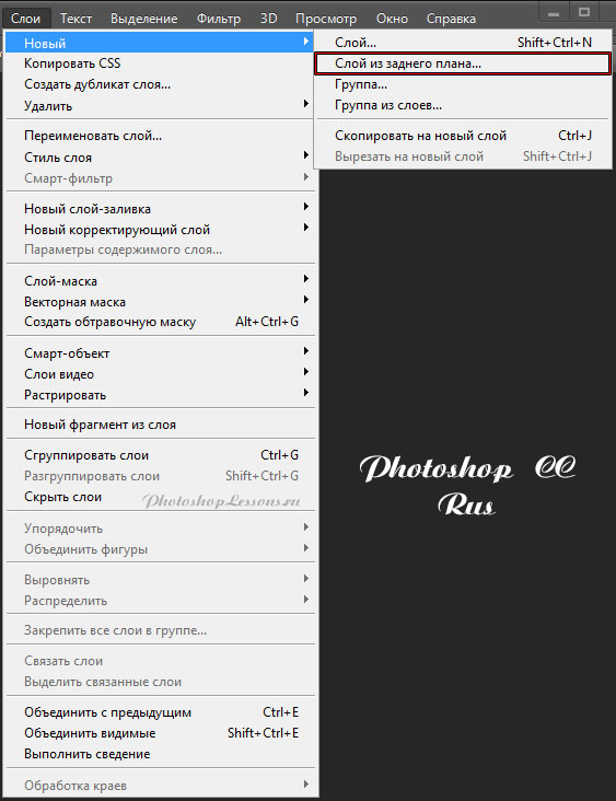 Перевод Слои - Новый - Слой из заднего плана (Layer - New - Layer from Background) на примере Photoshop CC (2014) (Rus)