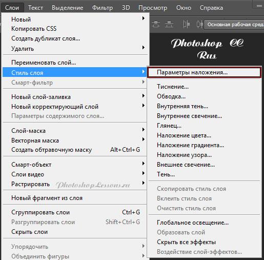 Перевод Слои - Стиль слоя - Параметры наложения (Layer - Layer Style - Blending Options) на примере Photoshop CC (2014) (Rus)