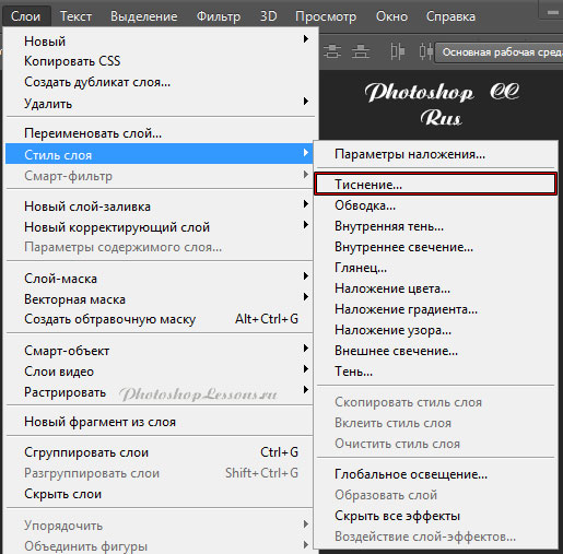 Перевод Слои - Стиль слоя - Тиснение (Layer - Layer Style - Bevel & Emboss) на примере Photoshop CC (2014) (Rus)