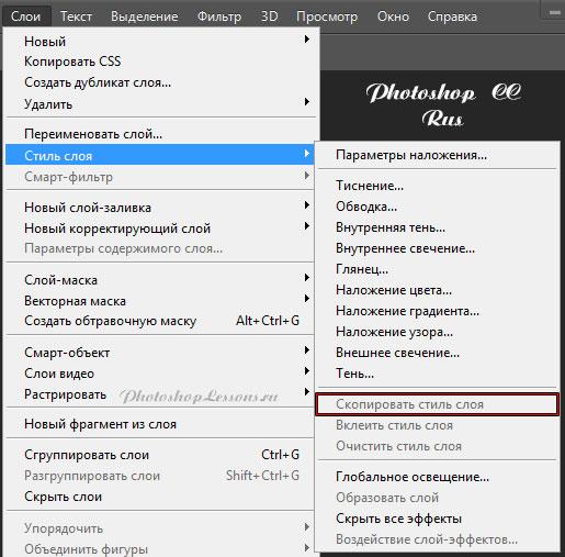 Перевод Слои - Стиль слоя - Скопировать стиль слоя (Layer - Layer Style - Copy Layer Style) на примере Photoshop CC (2014) (Rus)