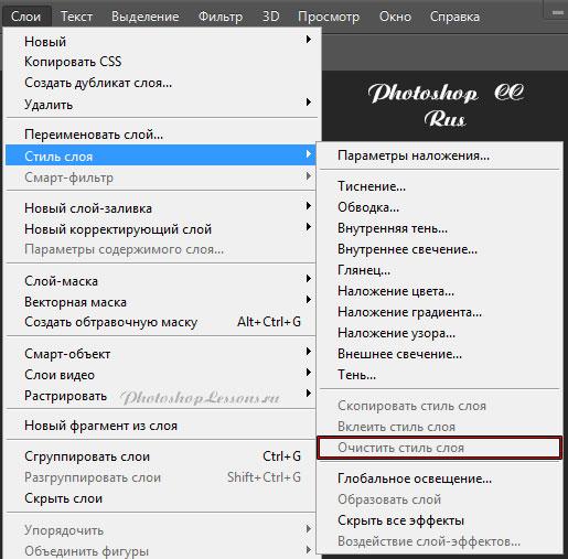 Перевод Слои - Стиль слоя - Очистить стиль слоя (Layer - Layer Style - Clear Layer Style) на примере Photoshop CC (2014) (Rus)