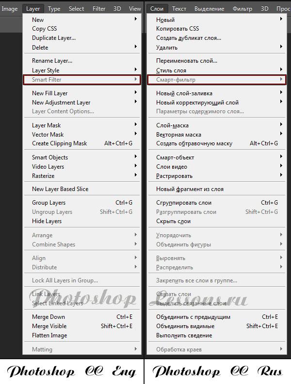 Перевод Layer - Smart Filter (Слои - Смарт-фильтр) на примере Photoshop CC (2014) (Eng/Rus)