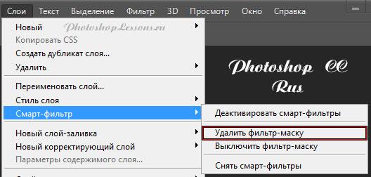 Перевод Слои - Смарт-фильтр - Удалить фильтр-маску (Layer - Smart Filter - Delete Filter Mask) на примере Photoshop CC (2014) (Rus)