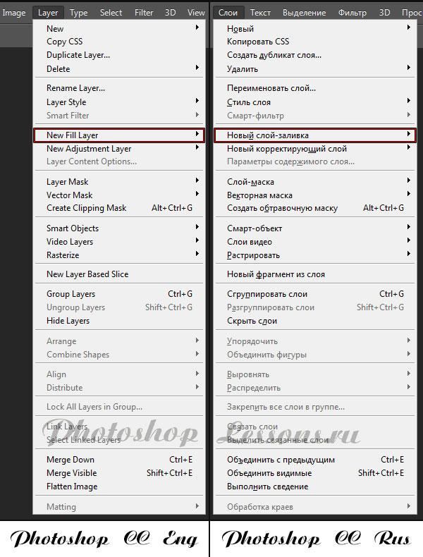 Перевод Layer - New Fill Layer (Слои - Новый слой-заливка) на примере Photoshop CC (2014) (Eng/Rus)