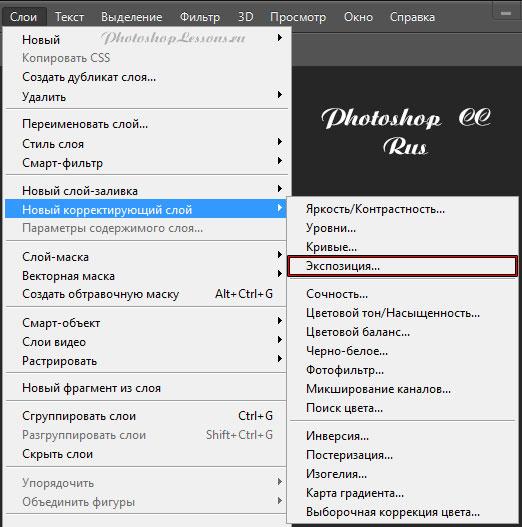 Перевод Слои - Новый корректирующий слой - Экспозиция (Layer - New Adjustment Layer - Exposure) на примере Photoshop CC (2014) (Rus)