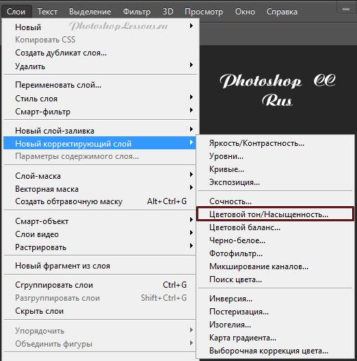 Перевод Слои - Новый корректирующий слой - Цветовой тон/Насыщенность (Layer - New Adjustment Layer - Hue/Saturation) на примере Photoshop CC (2014) (Rus)