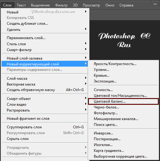 Перевод Слои - Новый корректирующий слой - Цветовой баланс (Layer - New Adjustment Layer - Color Balance) на примере Photoshop CC (2014) (Rus)
