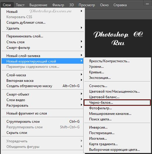 Перевод Слои - Новый корректирующий слой - Черно-белое (Layer - New Adjustment Layer - Black & White) на примере Photoshop CC (2014) (Rus)