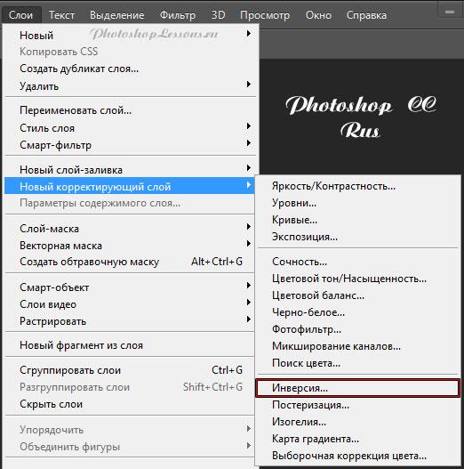 Перевод Слои - Новый корректирующий слой - Инверсия (Layer - New Adjustment Layer - Invert) на примере Photoshop CC (2014) (Rus)