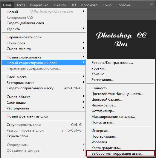 Перевод Слои - Новый корректирующий слой - Выборочная коррекция цвета (Layer - New Adjustment Layer - Selective Color) на примере Photoshop CC (2014) (Rus)