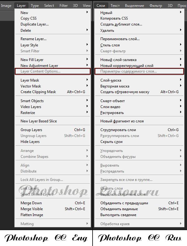 Перевод Layer - Layer Content Options (Слои - Параметры содержимого слоя) на примере Photoshop CC (2014) (Eng/Rus)