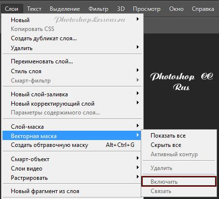 Перевод Слои - Векторная маска - Включить (Layer - Vector Mask - Enable) на примере Photoshop CC (2014) (Rus)