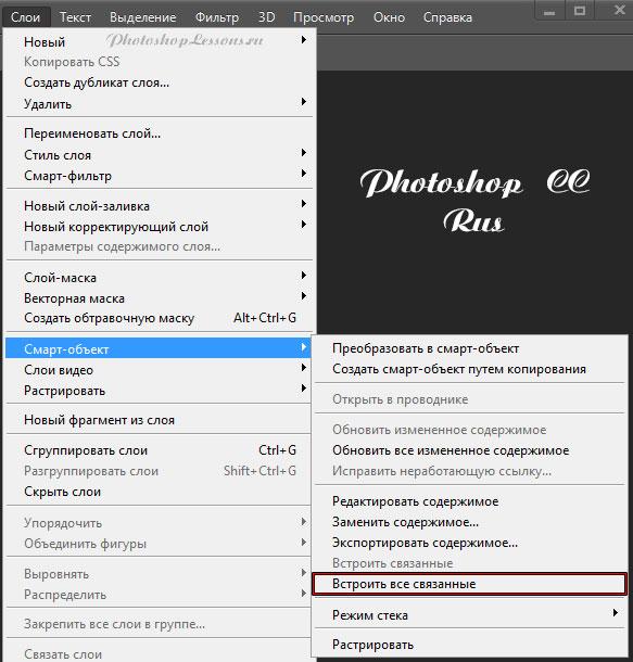 Перевод Слои - Смарт-объект - Встроить все связанные (Layer - Smart Objects - Embed All Linked) на примере Photoshop CC (2014) (Rus)