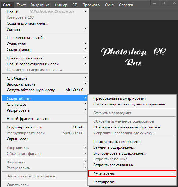 Перевод Layer - Smart Objects - Stack Mode (Слои - Смарт-объект - Режим стека) на примере Photoshop CC (2014) (Rus)