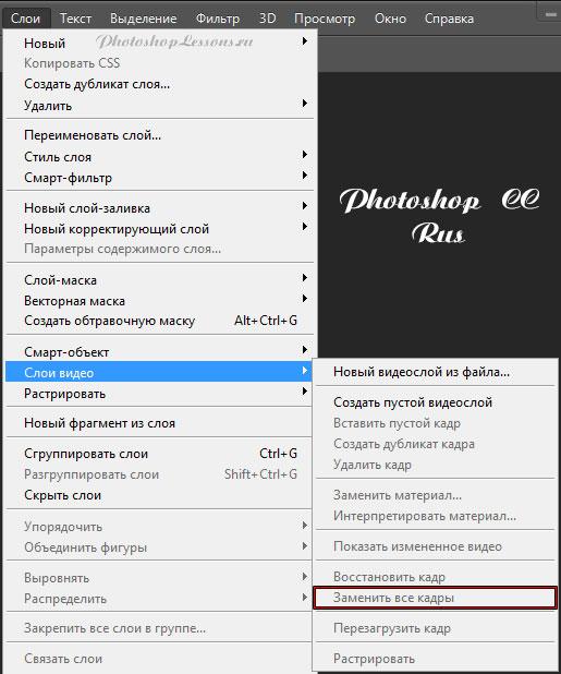 Перевод Слои - Слои видео - Заменить все кадры (Layer - Video Layers - Restore All Frames) на примере Photoshop CC (2014) (Rus)