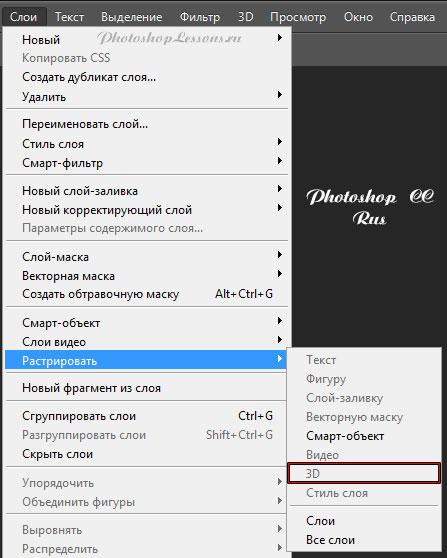 Перевод Слои - Растрировать - 3D (Layer - Rasterize - 3D) на примере Photoshop CC (2014) (Rus)