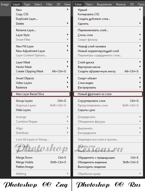 Перевод Layer - New Layer Based Slice (Слои - Новый фрагмент из слоя) на примере Photoshop CC (2014) (Eng/Rus)