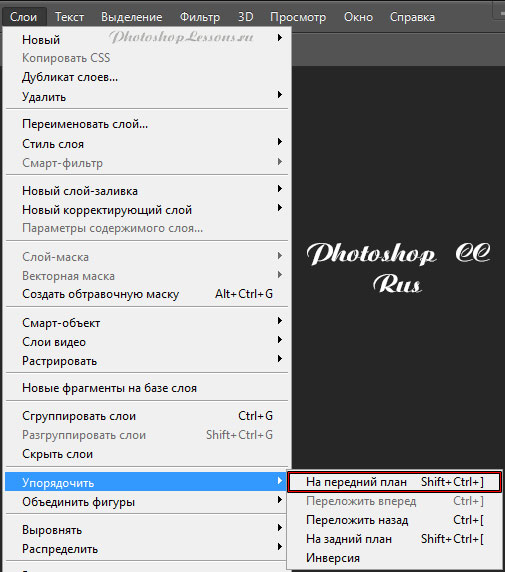 Перевод Слои - Упорядочить - На передний план (Layer - Arrange - Bring to Front / Shift+Ctrl+]) на примере Photoshop CC (2014) (Rus)