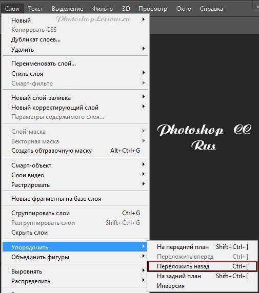 Перевод Слои - Упорядочить - Переложить назад (Layer - Arrange - Send Backward / Ctrl+[) на примере Photoshop CC (2014) (Rus)