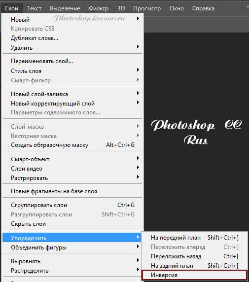 Перевод Слои - Упорядочить - Инверсия (Layer - Arrange - Reverse) на примере Photoshop CC (2014) (Rus)