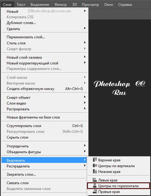 Перевод Слои - Выровнять - Центры по горизонтали (Layer - Align - Horizontal Centers) на примере Photoshop CC (2014) (Rus)