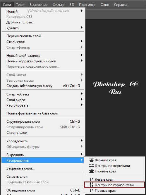 Перевод Слои - Распределить - Центры по горизонтали (Layer - Distribute - Horizontal Centers) на примере Photoshop CC (2014) (Eng)