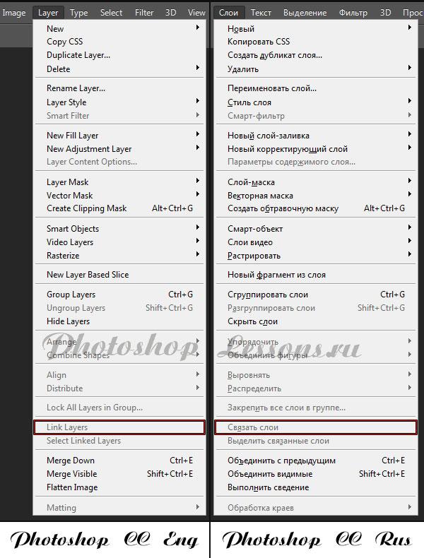 Перевод Layer - Link Layers (Слои - Связать слои) на примере Photoshop CC (2014) (Eng/Rus)