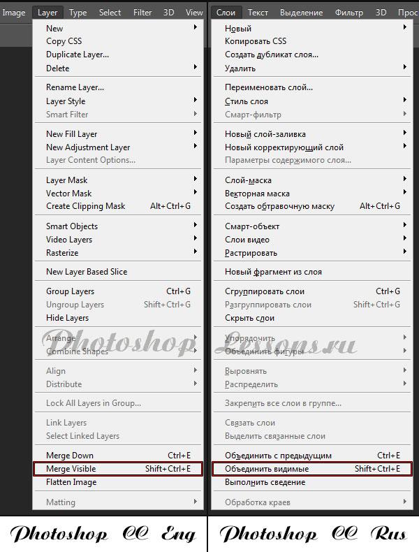 Перевод Layer - Merge Visible (Слои - Объединить видимые / Shift+Ctrl+E) на примере Photoshop CC (2014) (Eng/Rus)