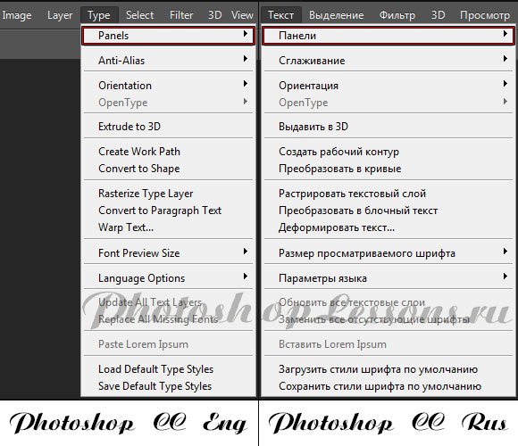 Перевод Type - Panels (Текст - Панели) на примере Photoshop CC (2014) (Eng/Rus)