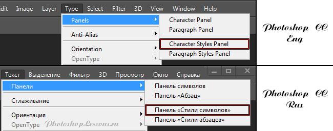 Перевод Type - Panels - Character Styles Panel (Текст - Панели - Панель «Стили символов») на примере Photoshop CC (2014) (Eng/Rus)